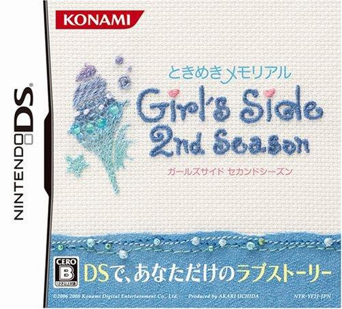 ときめきメモリアル Girl's Side 2nd Season / コナミデジタルエンタテインメント