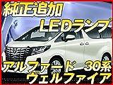トヨタ ヴェルファイア アルファード 30系 6点セット LEDルームランプ 純正ルームランプ LEDの方専用