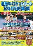 ありがと!Gスポーツ臨時増刊号『群馬のバスケットボール2015総集編』