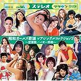 昭和ガールズ歌謡 レアシングルコレクション3 クラウン編~恋算数/バギー野郎~