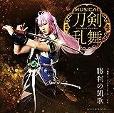 勝利の凱歌(予約限定盤C) / 刀剣男士 formation of 三百年