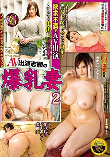 AV出演志願の爆乳妻2 まこと エンペラー/妄想族 [DVD]
