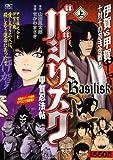 バジリスク~甲賀忍法帖~(上) (プラチナコミックス)