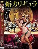 新・カリギュラ [DVD] NLD-003