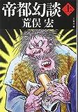 帝都幻談〈上〉 (文春文庫)