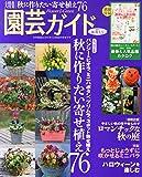 園芸ガイド 2015年 10 月号 [雑誌] 画像