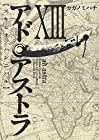 アド・アストラ -スキピオとハンニバル- 第13巻