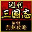 週刊 三国志「第7話 荊州攻略」