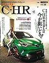 スタイルRV Vol.131 トヨタ C-HR No.2 (NEWS mook RVドレスアップガイドシリーズ)