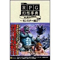 新説 RPG幻想事典 剣と魔法の博物誌 ~モンスター編2~