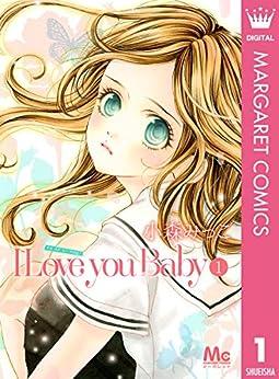 [小森みっこ]のI Love you Baby 1 (マーガレットコミックスDIGITAL)