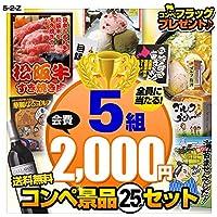 【ゴルフコンペ 景品セット】 5組会費2000円 25点(全員に当たるセット)[5-2-Z]
