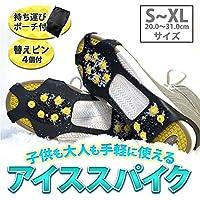 アイススパイク 【替えピン4個&収納ポーチ付】XO801