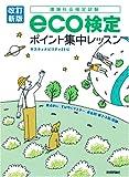 [改訂新版] eco検定ポイント集中レッスン