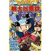 それいけ!桃太郎電鉄 (2) (ケロケロエースコミックス)