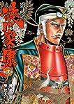 影武者 徳川家康 2 (バンチコミックスデラックス)