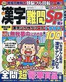 漢字難問SP 2020年 06 月号 [雑誌]