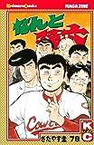 なんと孫六(78) (講談社コミックス月刊マガジン)