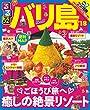 るるぶバリ島'18 (るるぶ情報版海外)