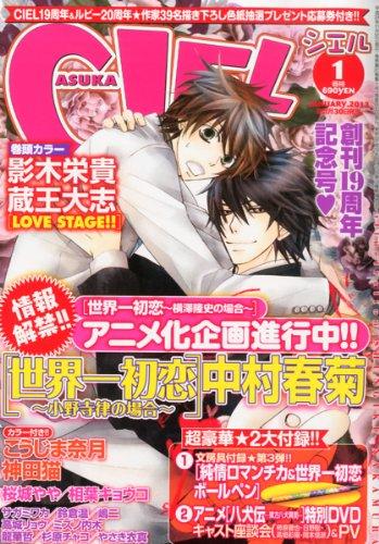ASUKA CIEL (アスカ シエル) 2013年 01月号 [雑誌]の詳細を見る