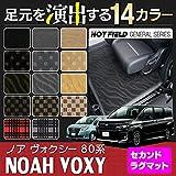 Hotfield トヨタ ノア・ヴォクシー NOAH VOXY 80系 セカンドラグマット 7人乗ハイブリッド車 / 後期モデル(2017年7月~) WAVEブラック