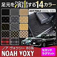 Hotfield トヨタ ノア・ヴォクシー NOAH VOXY 80系 セカンドラグマット 7人乗ハイブリッド車 / 後期モデル(2017年7月~) STDグレー