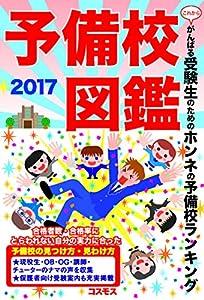 予備校図鑑2017