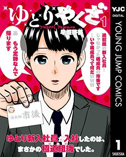 ゆとりやくざ 1 (ヤングジャンプコミックスDIGITAL)
