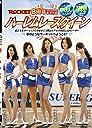 ハーレムレースクイーン DVD