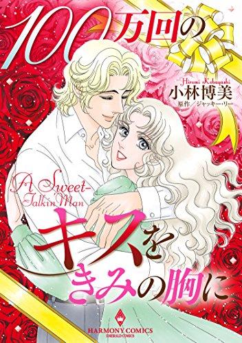 100万回のキスをきみの胸に エメラルドコミックス/ハーモニィコミックスの詳細を見る