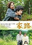 家路 DVD[DVD]