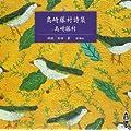 島崎藤村詩集 [新潮CD]
