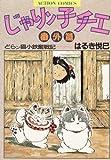 じゃりン子チエ (番外篇) (Action comics)