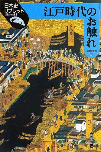 江戸時代のお触れ (日本史リブレット)