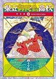 県立御陀仏高校 / 猫十字社 のシリーズ情報を見る