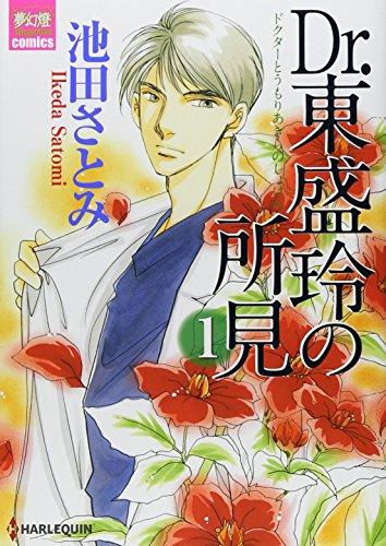 Dr.東盛玲の所見 1 (夢幻燈コミックス)の詳細を見る