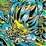 【超1-CP ゴジータ (UGR アルティメットゴッドレア) 】 ドラゴンボール 超戦士シールウエハース超