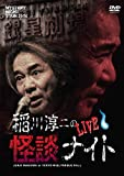 MYSTERY NIGHT TOUR 2014 稲川淳二の怪談ナイト ライブ盤 [DVD]