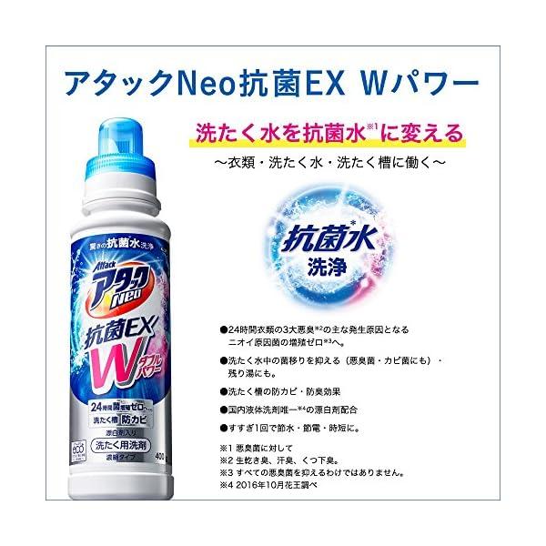 【大容量】アタックNeo 抗菌EX Wパワー ...の紹介画像5