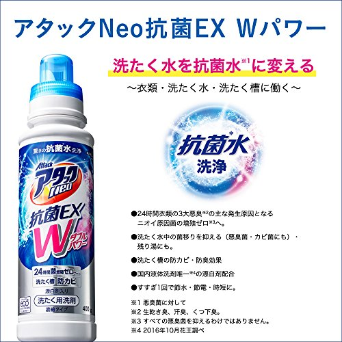 『【大容量】アタックNeo 抗菌EX Wパワー 洗濯洗剤 濃縮液体 詰替用 1300g』の4枚目の画像