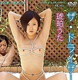 ザ・ドライザーメン 琥珀うた FB-15 [DVD]