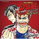 ミナミの帝王ZERO サウンドトラック