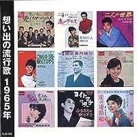 想い出の流行歌 1965年<昭和40年>
