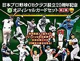 日本プロ野球OBクラブ設立20周年記念 オフィシャルカードセット 第2集 BOX