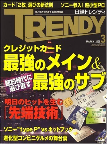 日経 TRENDY (トレンディ) 2009年 03月号 [雑誌]の詳細を見る