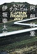 阿部和重/伊坂幸太郎『キャプテンサンダーボルト』の表紙画像