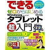 (無料電話サポート付)できるゼロからはじめる Windows タブレット超入門 ウィンドウズ 10対応 (できるシリーズ)