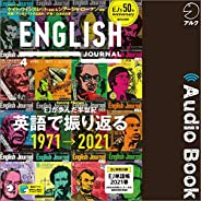 ENGLISH JOURNAL(イングリッシュジャーナル) 2021年4月号(アルク)