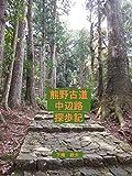 熊野古道中辺路探歩記: 熊野三山巡り