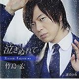 泣きぬれて・・・(初回限定盤)(DVD付)